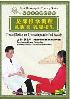 Treating Mastitis and Cyclomastopathy by Foot Massage Guangzhou Beauty Culture Communication Co.Ltd Movies & TV